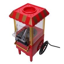 Полезный винтажный Ретро Электрический аппарат для приготовления воздушной кукурузы домашний вечерние инструменты