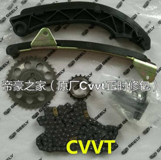 Geely GC7,Emgrand X7,EmgrarandX7,EX7,SUV ,Car timing chain repair kit geely gc7 emgrand x7 emgrarandx7 ex7 suv car timing chain repair kit