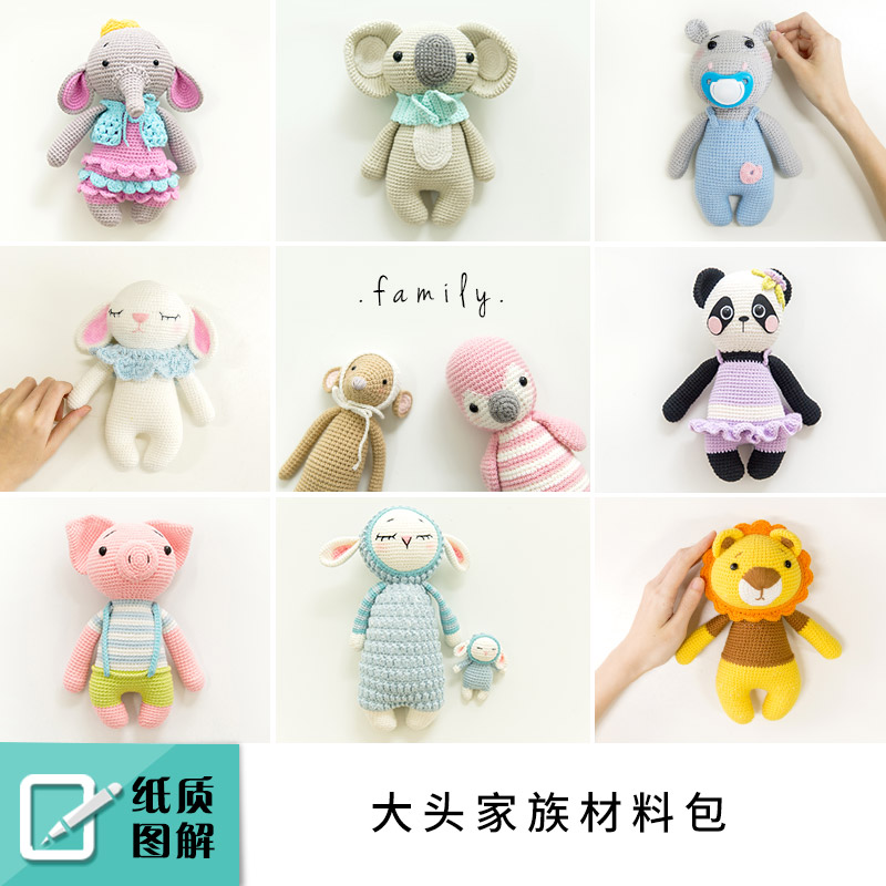Big Head Family Knitting Cotton Crochet Hook Diy Hand Knitting Cotton Wool Doll Material Bag DIY
