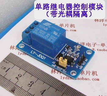 A road with optocoupler protection relay module 1 relay module, relay expansion board 5V 12V 1pcs current detection sensor module 50a ac short circuit protection dc5v relay