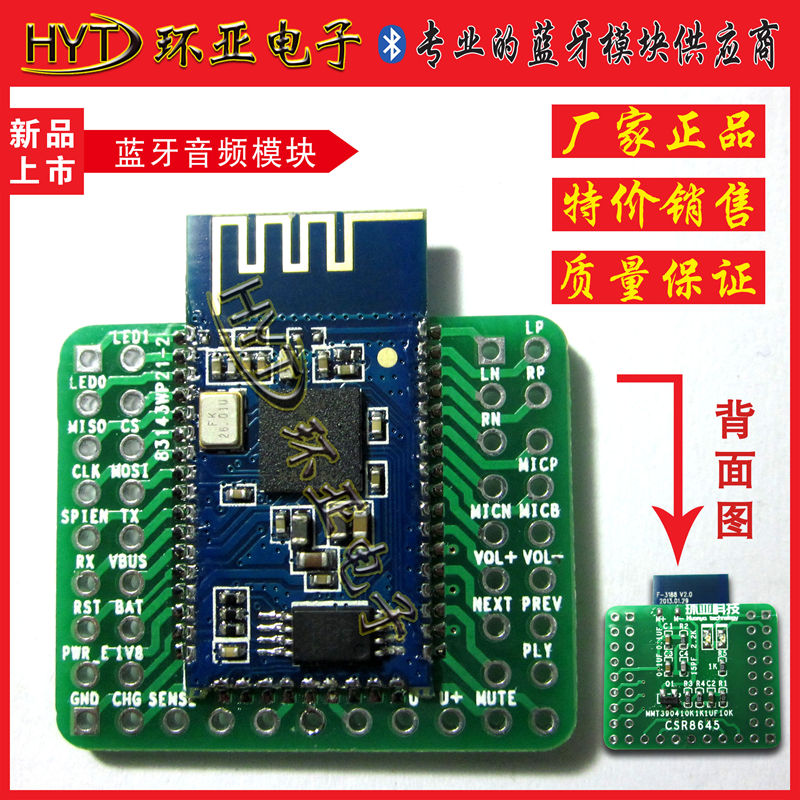 CSR8645 4 Low Power Bluetooth audio module APTX lossless compression speaker amplifier welding adapter board