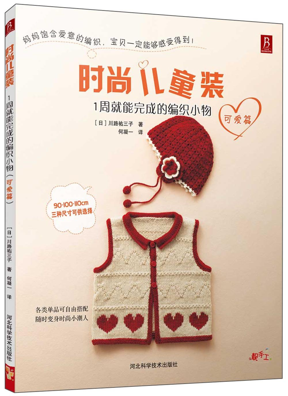 Fashion Children's Clothes A Week's Worth Of Knitted Fabrics For Sweater Hat Glove Scarf Vest / Chinese Handmade Craft Book