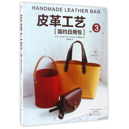 Handmade Leather Bag / leather craft book a series of japanese craft books for daily using bag knight craft book