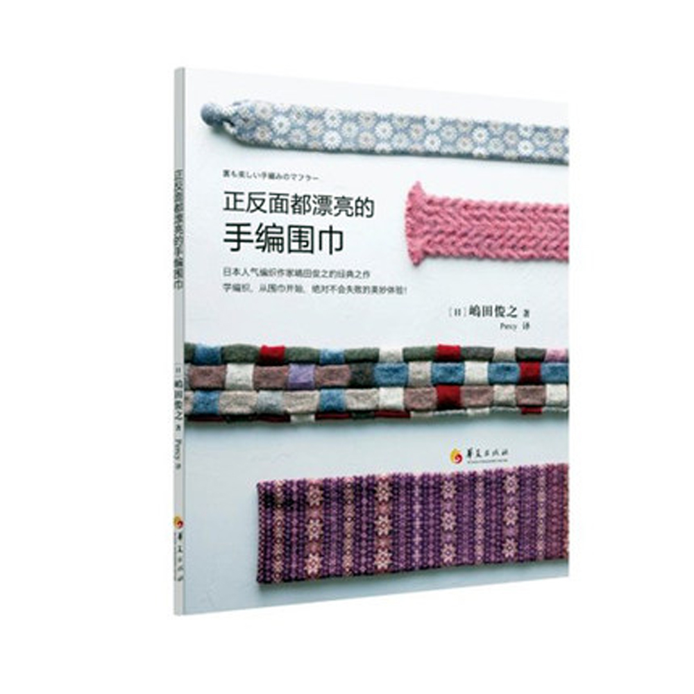 Both Sides Are Beautiful Hand Knitted Scarves / Chinese Handmade Knitting Pattern Book