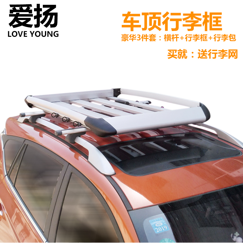 Cross country roof luggage rack basket SUV vehicle luggage rack general travel frame bar bar modification L size