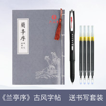 Lanting Xu Wang Xizhi Adult Practice Calligraphy Copybook For School Groove Chinese Exercise Beginners Regular script copybook(China)