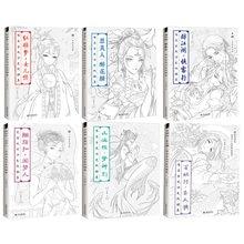 Libro de colorear chino para adultos, libro para colorear con líneas, pintura de belleza antigua, libros para colorear antiestrés