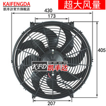 16 digging machine engineering car automotive air conditioning fan water tank 250w12v24v high power electronic fan