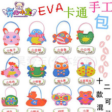 5pcs/lot Lovely EVA handmade bag stickers Children DIY manual DIY cartoon sticker toys