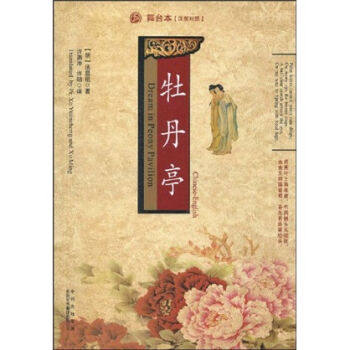 Dream in Peony Pavilion (stage edition) chinese and english bilingual book gre verbal and writing chinese edition