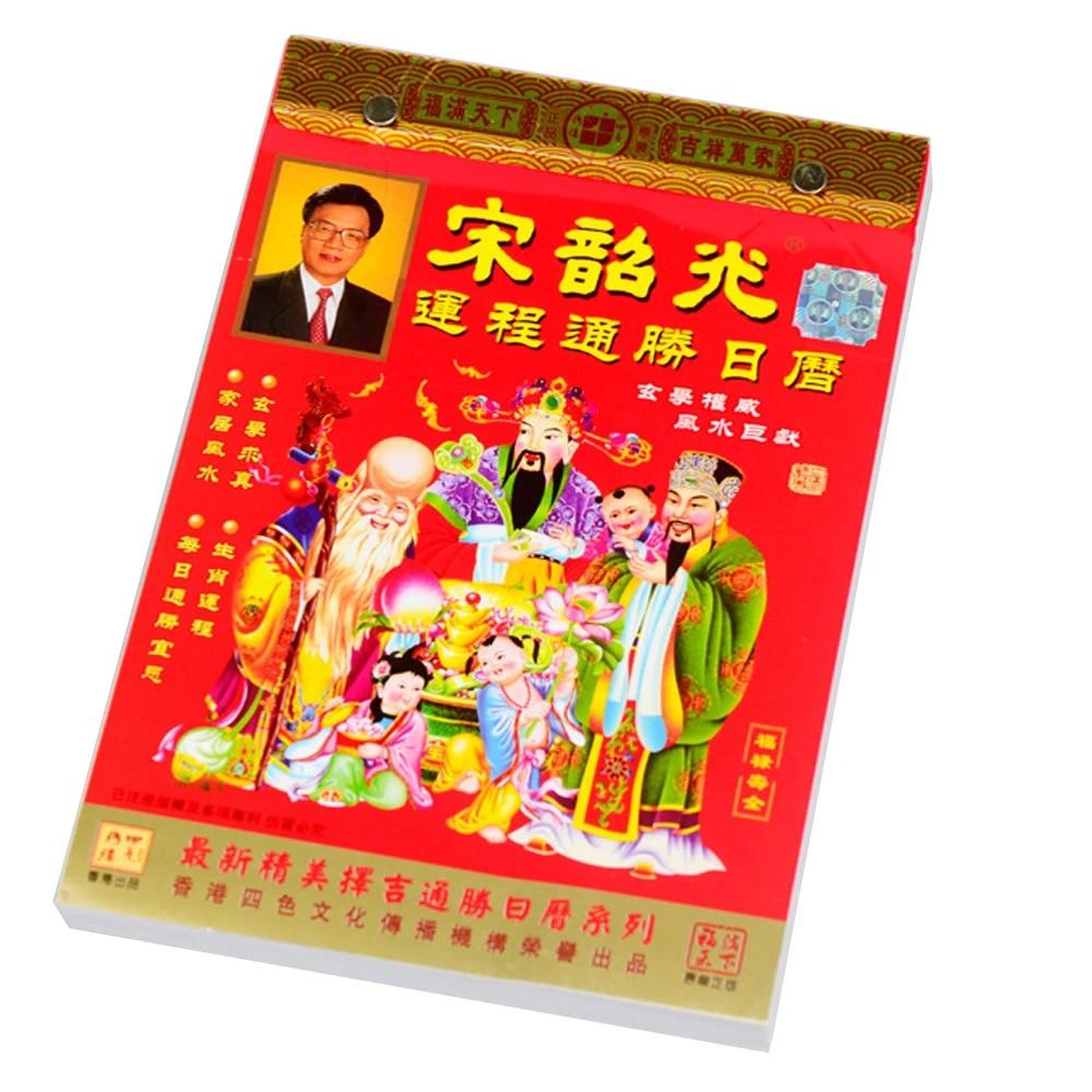 2021 cinese Calendario Da Parete Lunare Cina Bovini Anno del