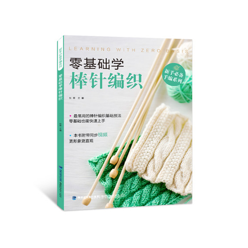 New Best Selling Books Zero Base Crochet Needle Technique Daquan Handmade Weave Knitting Book