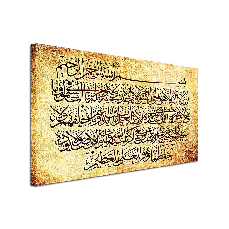 HD Print Wall Art Canvas 1 Piece Islamic Calligraphy Paintings ...