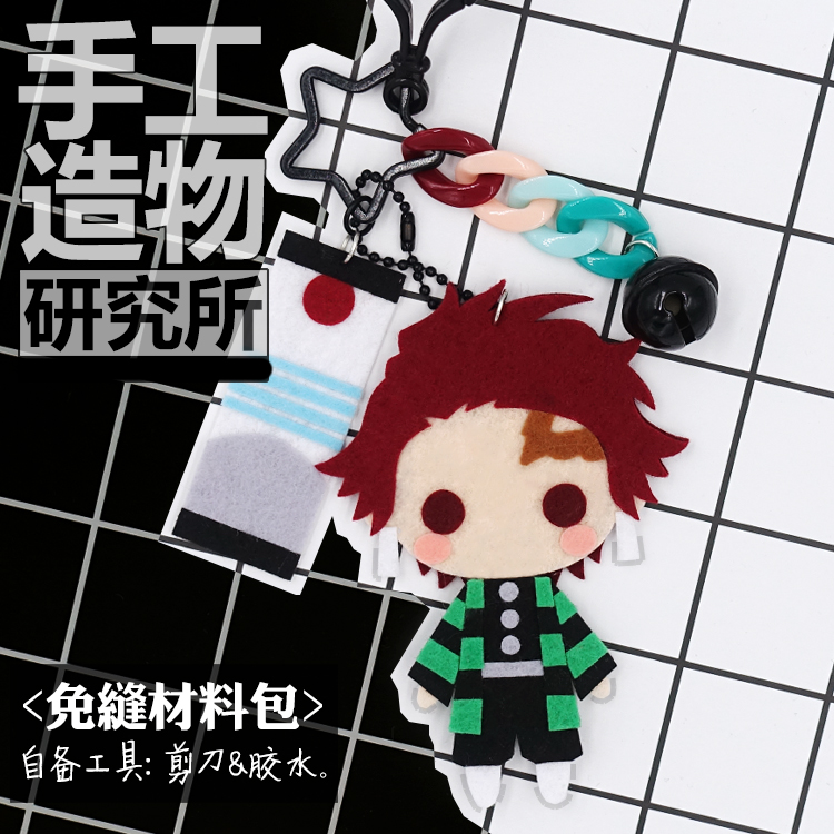 Anime Demon Slayer: Kimetsu No Yaiba Kamado Tanjirou DIY Handmade Material Package Without Sewing Hanging Keychain Toys