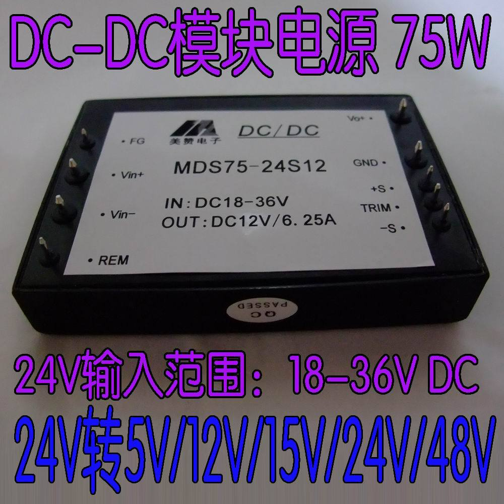 DC-DC 75W module power supply DC-DC boost power supply module buckDC-DC 75W module power supply DC-DC boost power supply module buck