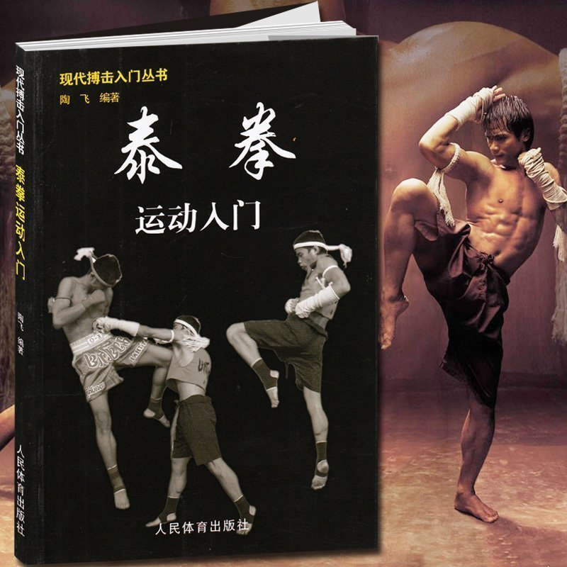 New Hot Muay Thai Book :Muay Thai Combat Tutorial Entry And Improve Skills