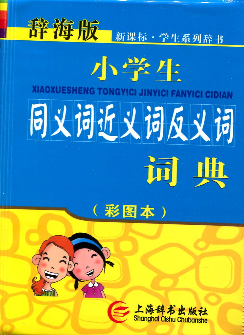 Chinese synonyms antonyms dictionary with pin yin for starter learners , HSK testing Phrase Dictionary learning hanzi Character italian visual phrase book