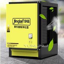 Дымовой очиститель 4000 объем воздуха фильтр для ресторана и