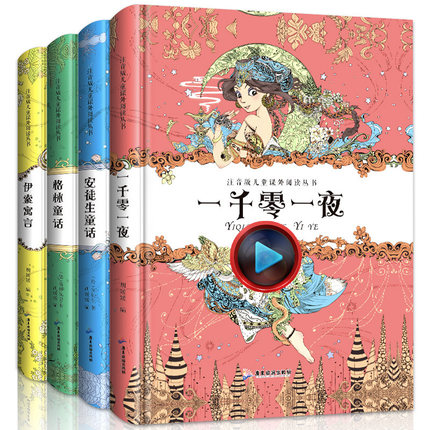 4pcs Chinese Reading Essential Books Story Book Andersen / Green Fairy Tales / Arabian Nights / Aesop's Fables.with Pin Yin