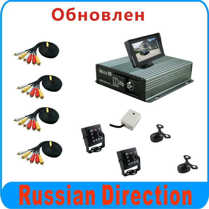 4 channel CAR DVR kit with Russian Menu separate microphone 4 3inch car monitor included Russia