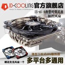 ID-REFROIDISSEMENT IS-40 V3 IS-25 IS-50 IS-60 six caloduc sous pression roulement CPU dissipateur de chaleur