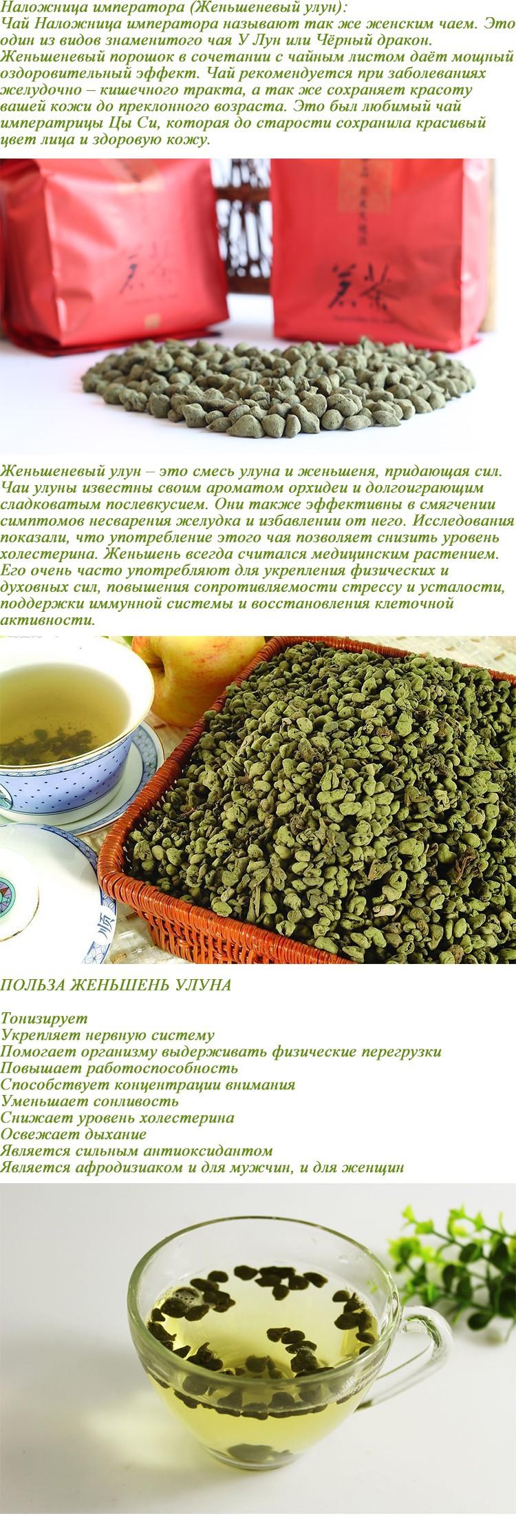 100 г высший сорт улун женьшеневый улун чай наложница императора из острова хайнань здравоохранения чай секретный подарок