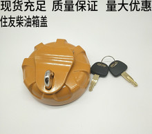 FREE SHIPPING Sumitomo excavator parts Anti - theft Diesel Tank Cover SH100/120/200/240/300/350A1-2-3-5 digger цена
