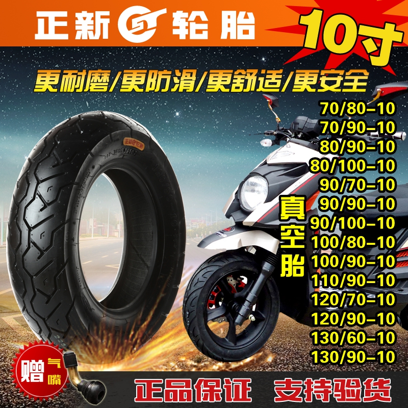 10 Inch Motorcycle Tyre Tubeless Tire 80/90/100/110/120/130/70/60/90-10 For Scooter Yamaha Honda Kawasaki Suzuki garda decor тумба прикроватная зеркальная