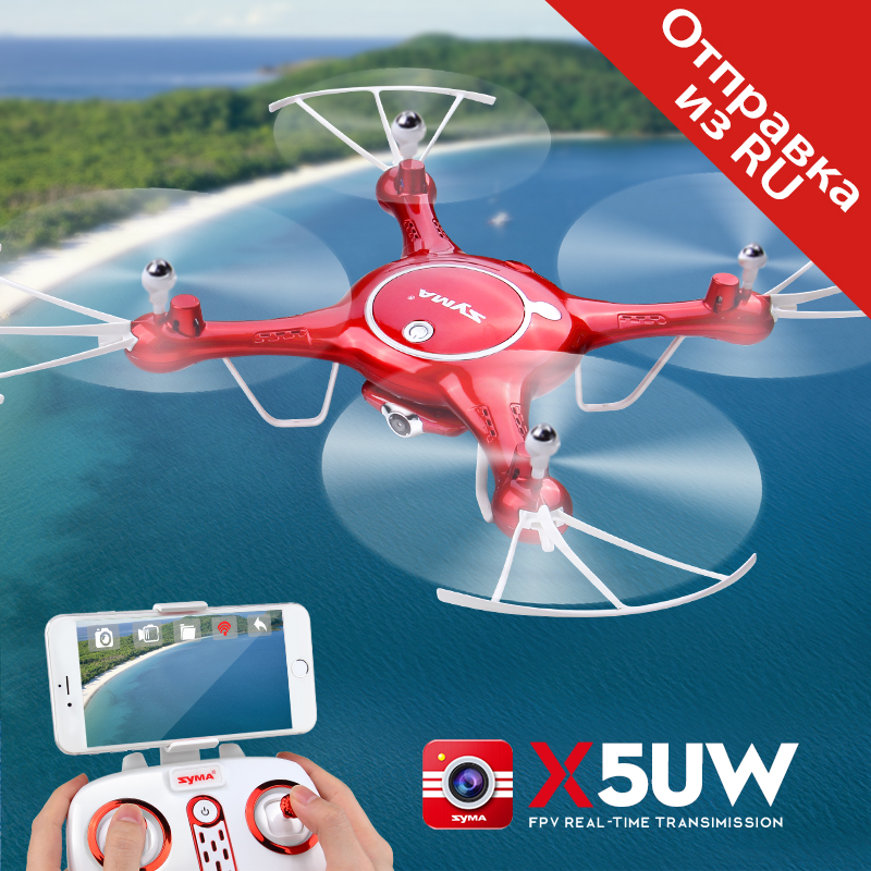 SYMA X5UW Drone with WiFi Camera HD 720P Real-time Transmission FPV Quadcopter 2.4G 4CH RC Helicopter Dron Quadrocopter Drones поднос gift