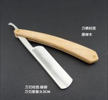 Free shipping original professional Spot steel knife head original old beech razor manual  barber razor
