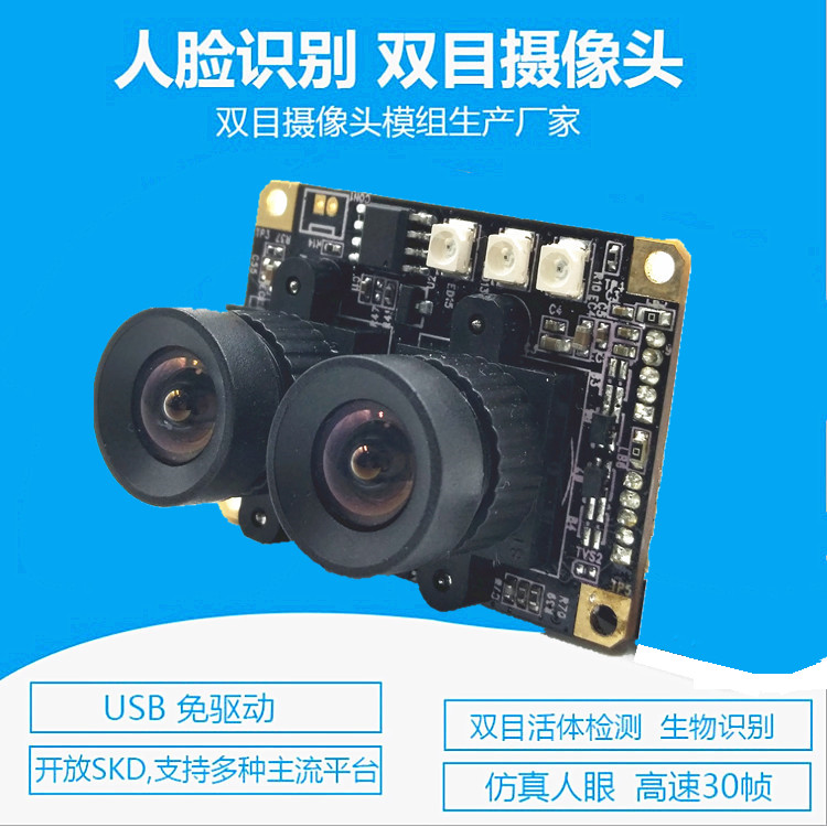 3D Vision Binocular Camera Module Wide Dynamic Face Recognition USB Camera Module UVC Near Infrared Backlight fm20 hanvon facial recognition algorithm embedded module with dual camera