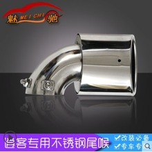 Automobile Exhaust Tip Tail Pipe Muffler for Nissan Qashqai