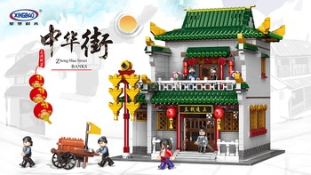 XINGBAO 01023 Lepining Chinese Building Series The Old-Style Bank Set Model Kit Building Blocks Bricks Kids Toys Kids Toys Gifts