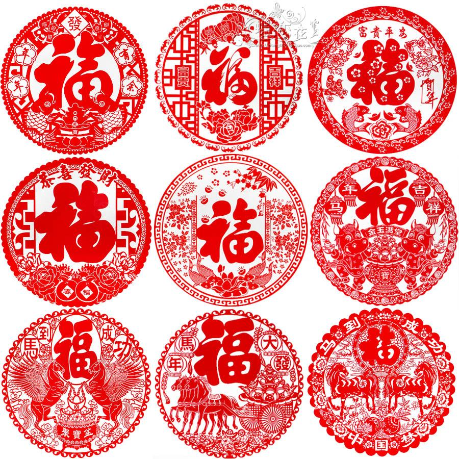 Chinese Fu Word Electrostatic Stickers Gifts Paper Cutting Gongfu Festival New Year On Aliexpress