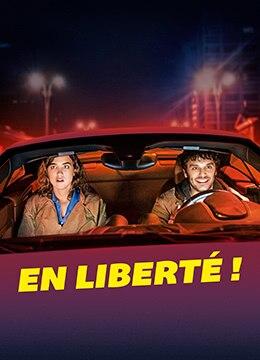 《自由了!》2018年法国喜剧电影在线观看