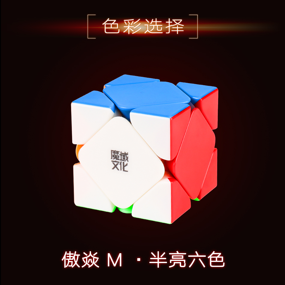 Moyu Aoyan M  Magnetic Xiezhuan Magic Cube Puzzle Stickerless Cubo Magico Professional Speed Cube Educational Toys For Children