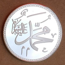40mm Islamic Prophet Muhammad Silver Plated Souvenir Coin 3