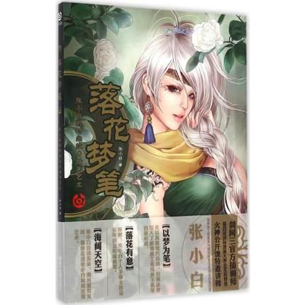Luo Hua Meng Bi Chinese fashion tattoo illustration art painting drawing book written by Zhang Xiaobai цена