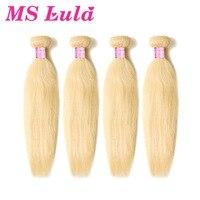 Ms lula бразильский блондинка Инструменты для завивки волос Прямо 4 Связки сделки 100% Пряди человеческих волос для наращивания дважды утка Воло