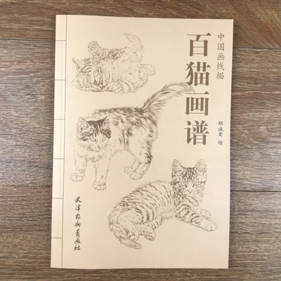 94 Pages Hundred Cats Painting Collection Art Book Coloring Book For Adults/Kids Relaxation And Anti-Stress Painting Book