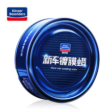 Car Polishing Paste Wax Scratch Repair Agent Paint Car Crystal Hard Wax Paint Care Waterproof Coating Wax Automobile Accessories