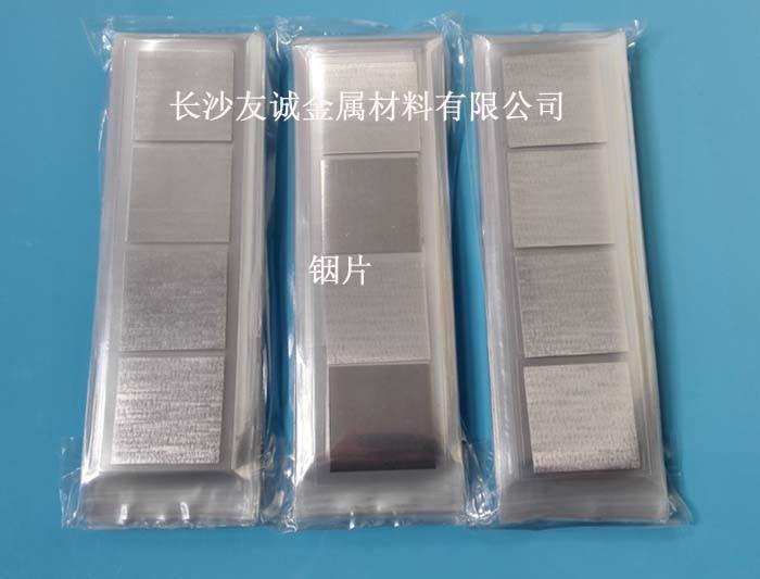 Indium foil 99.995%, size: 50mm*50mm*2mm 50mm