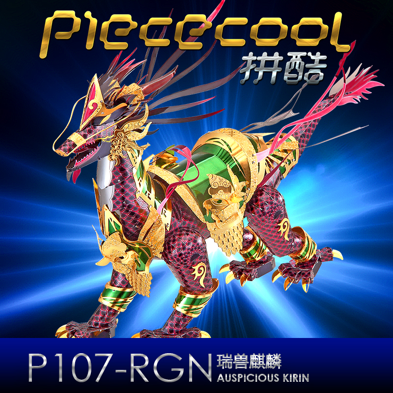Piececool 3D Metal Puzzle Auspicious Kirin Model DIY Laser Cut Manual Jigsaw For Adult Child Kids Collectional Educational Toys