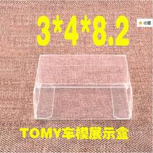 100PCS 8.2x4x3 CM Clear PVC Toy Car TOMY Display Candy Boxes,Wedding Favor Box, Baby Shower Bridal Shower Sweet Gift Box