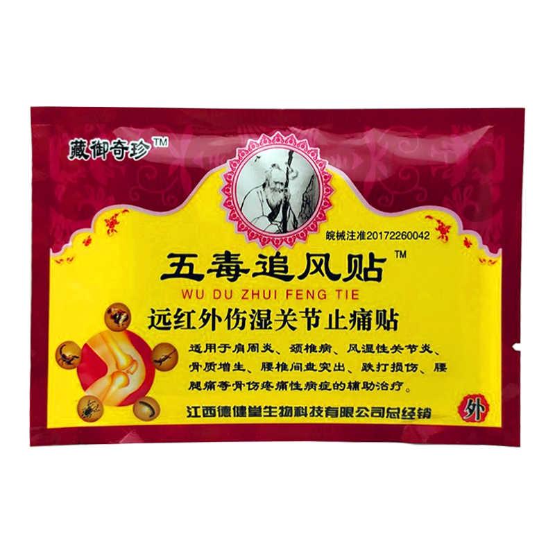 8 個関節痛緩和中国ムカデ/スパイダー/サソリ/ハチ/コブラ毒膝関節リウマチの痛みパッチ