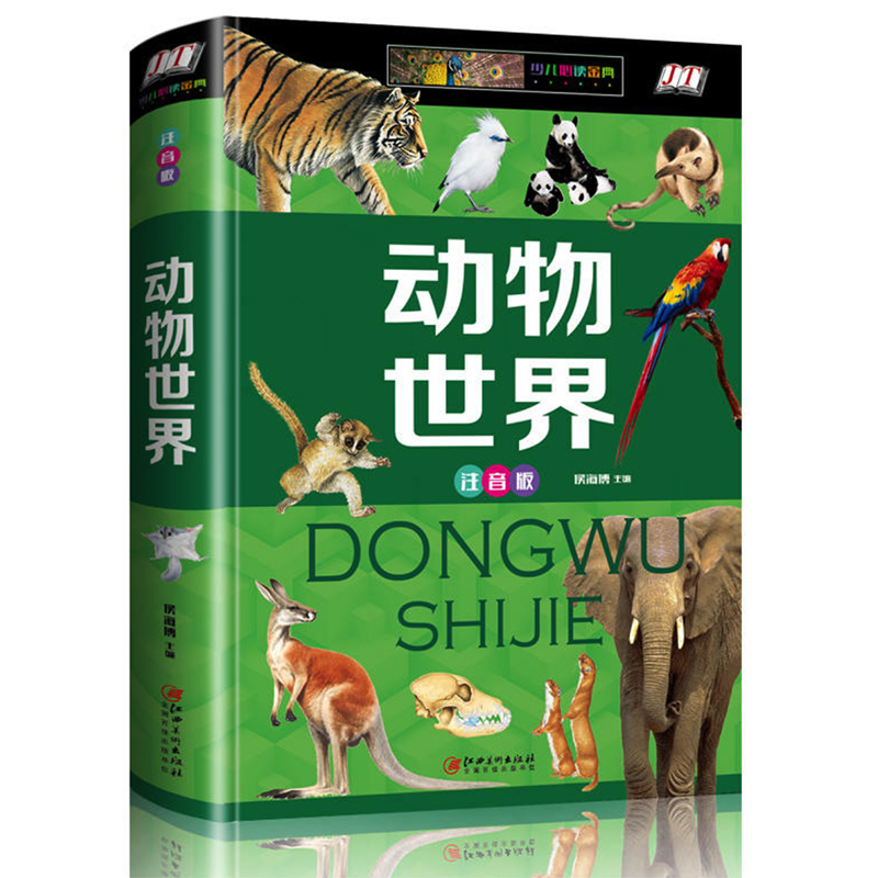 The World Of Animals Chinese Book For Chinese Primary School Students Animal Encyclopedia Simplified Characters  With Pinyin