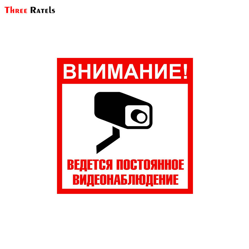 Three Ratels TRL271# 15x15cm Attention: Continuous Video Surveillance Colorful Car Sticker PVC Funny Auto Sticker Styling