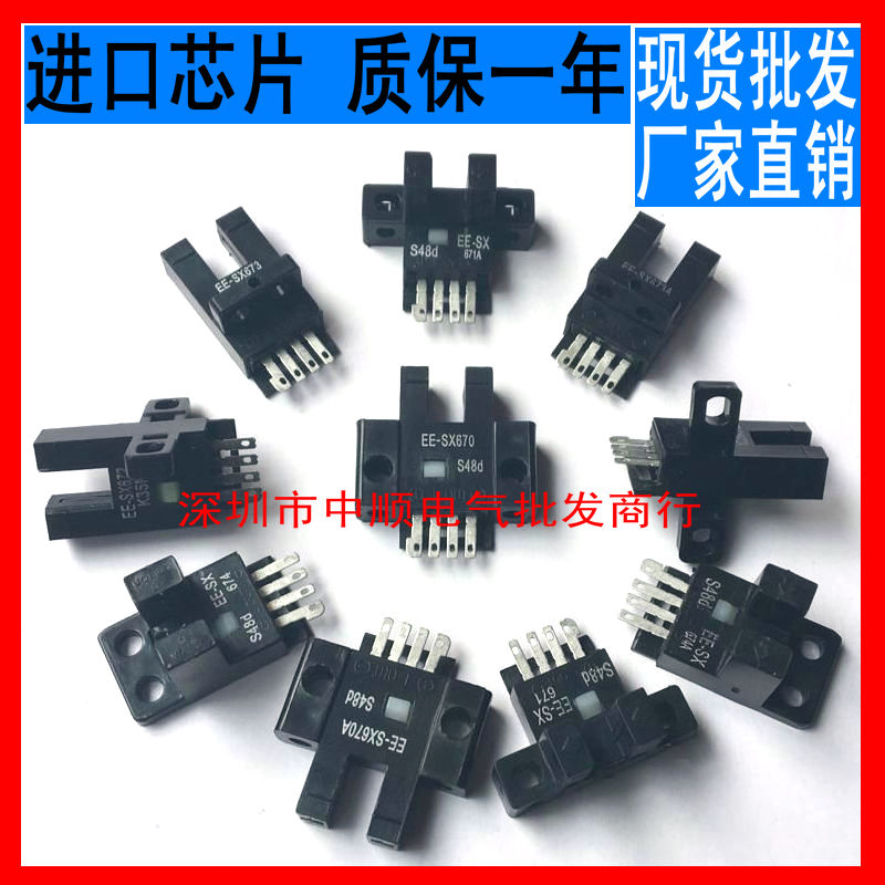 U Slot Type L Photoelectric Switch Spacing Induction Sensor  EE-SX670 EE-SX671 EE-SX672 EE-SX673 EE-SX674 EE-SX670A EE-SX671A
