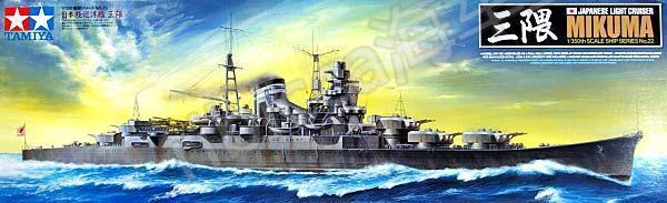 Tamiya 78022 japonês navio de guerra Mikuma Cruiser 1:350