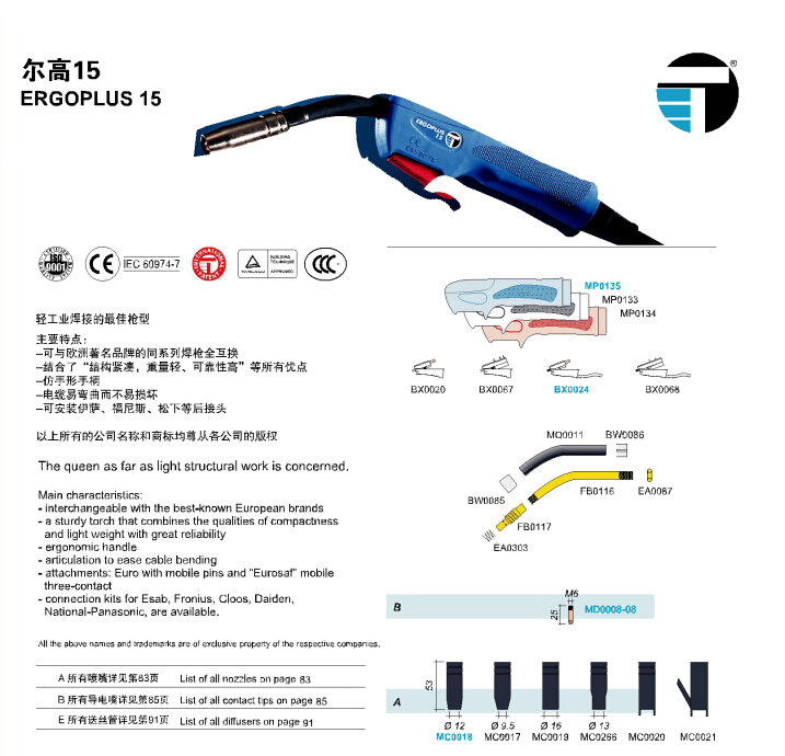 Torche de soudage MIG/MAG TRAFIMET ergoplus 15 (180A) 5 mTorche de soudage MIG/MAG TRAFIMET ergoplus 15 (180A) 5 m